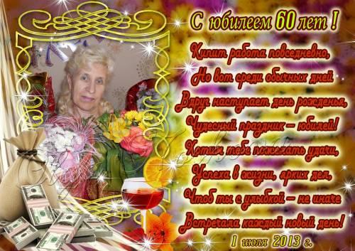 Поздравление с днем рождения женщине в 60 лет в стихах 58